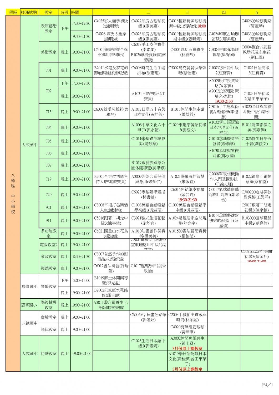 6/01復課-上課表地點公告圖片1