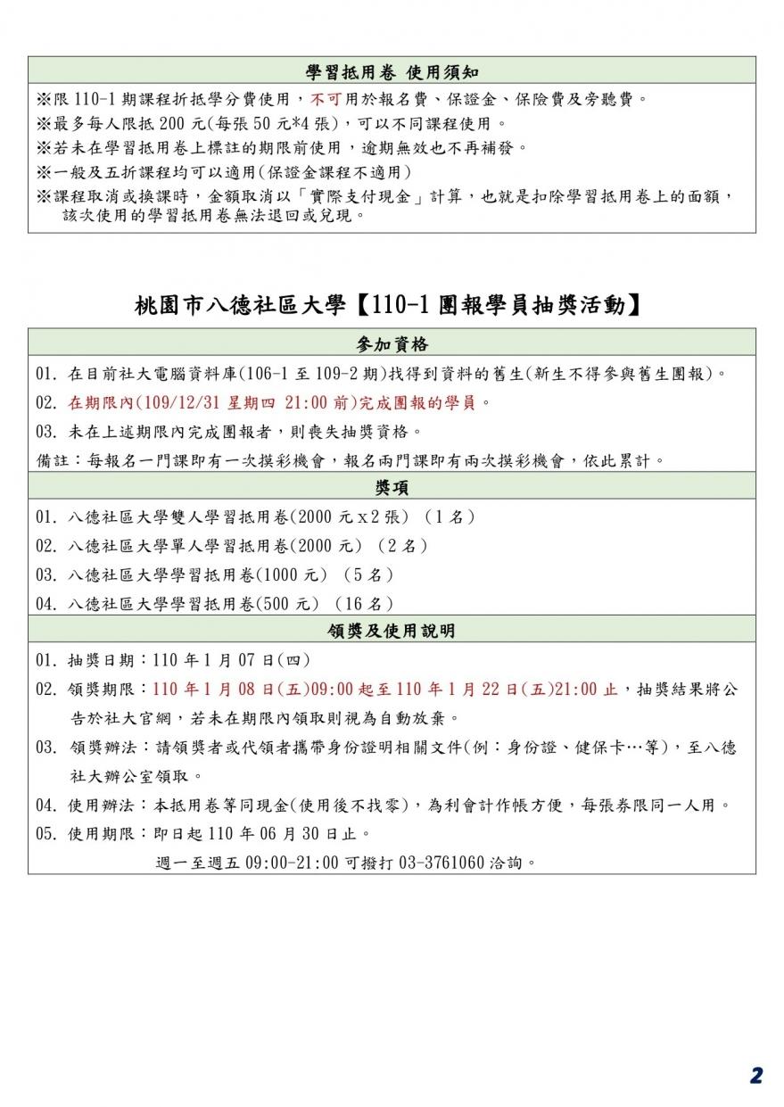 110-1(春季班)報名優惠期程&團報抽獎公告(更新--抽獎時間延期)圖片2