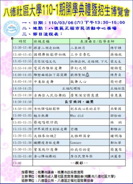 【八德社大110-1期開學典禮暨招生博覽會】圖片1
