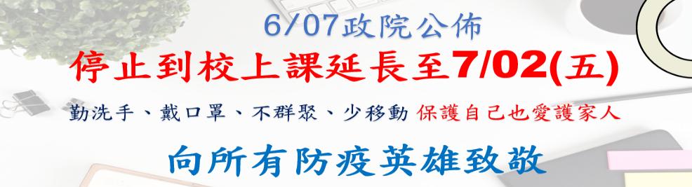 行政院公告停課延長至7/2(五)圖片1